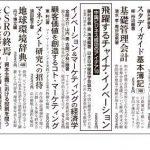 日本経済新聞20190526朝刊(中央経済社新刊案内)