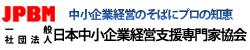 一般社団法人 日本中小企業経営支援専門家協会