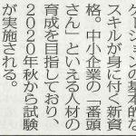 会議所ニュース20190611