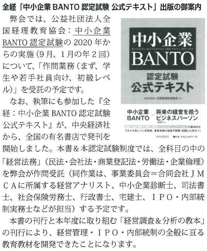 日本経営調査士協会会報夏季号