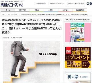 会計人コースWeb 中小企業BANTO